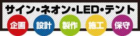 サイン・ネオン・LED・テント